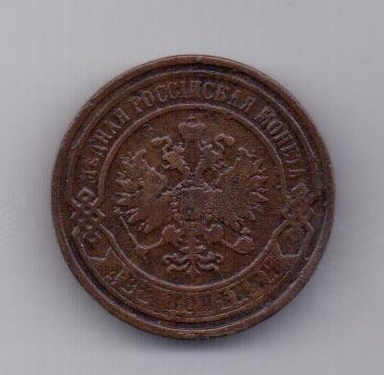 2 копейки 1867 года RR!!! ЕМ