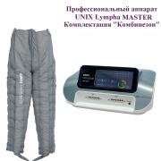Покупайте аппарат для прессотерапии и лимфодренажа UNIX LYMPHA MASTER комплект «Аппарат + Комбинезон» 12 камер. в интернет-магазине www.sklad78.ru