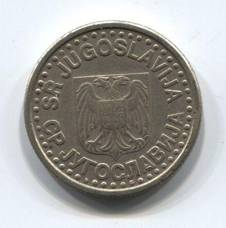 1 динар 1996 года Югославия