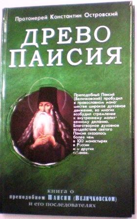 Древо Паисия. Книга о преподобном Паисии Величковском и его последователях.