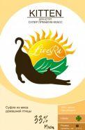 LiveRa Kitten Полнорационный корм для котят, 3кг