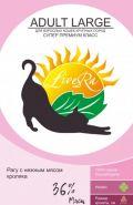LiveRa Adult Large Cat  Полнорационный корм для кошек крупных пород, 1кг.