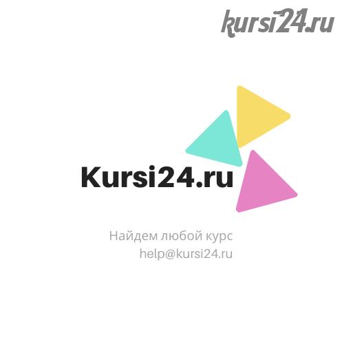 [Kыcь А.Н.] Зaнимательнaя нeкрoмaнтия для самых маленьких скачать почти бесплатно, отзывы kursi24.ru