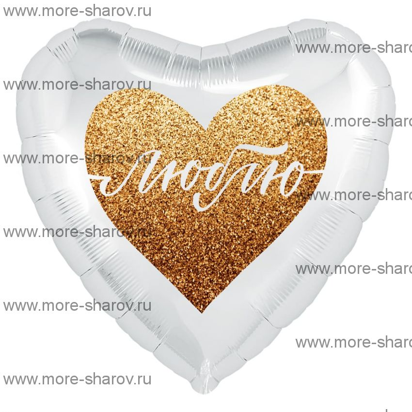 Шар сердце Люблю 46 см