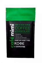 СКРАБ ДЛЯ ЛИЦА И ТЕЛА кофе & шоколад/FACE&BODY SCRUB coffee&chocolate, 150 г