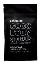 КОКОСОВЫЙ СКРАБ ДЛЯ ТЕЛА кокос уголь лакрица/COCONUT BODY SCRUB Coconut charcoal licorice, 150г