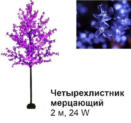 Светодиодное Led дерево «Четырехлистник», мерцающий, сиреневый, 2 м,  24 W