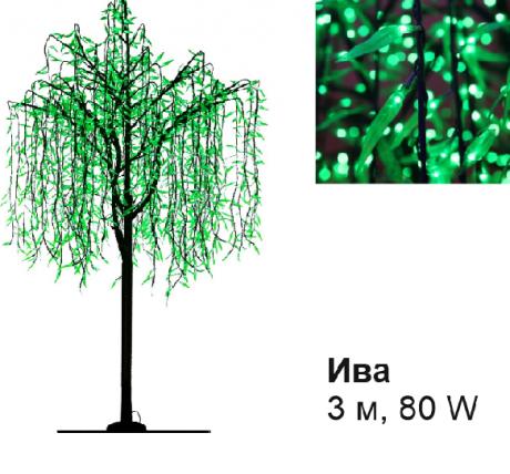 Светодиодное Led дерево «Ива», зеленое, 3 м, 80 W