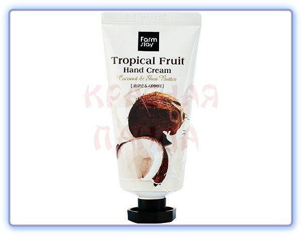 Крем для рук Тропические фрукты с Кокосом и Маслом Ши FarmStay
