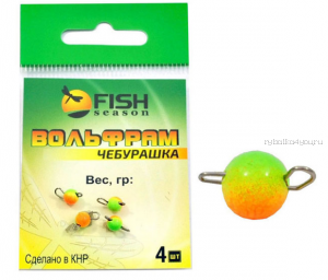 Вольфрамовый груз разборный Fish Season Чебурашка Fire Tiger 0,8 гр / упаковка 4 шт