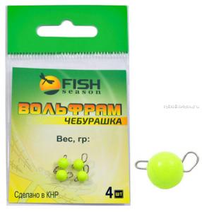 Вольфрамовый груз разборный Fish Season Чебурашка Chartreuse 0,6 гр / упаковка 4 шт