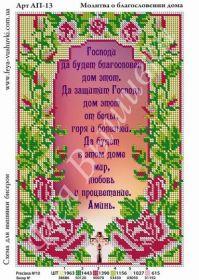 АП-13 Фея Вышивки. Молитва про Благословление Дома. А4 (набор 725 рублей)