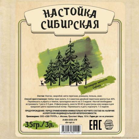 """Настойка """"Сибирская"""", 35 гр"""