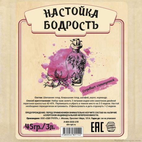 """Настойка """"Бодрость"""", 45 гр"""