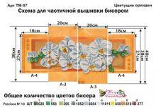 ТМ-57 Фея Вышивки. Цветущие Орхидеи (набор 2125 рублей)