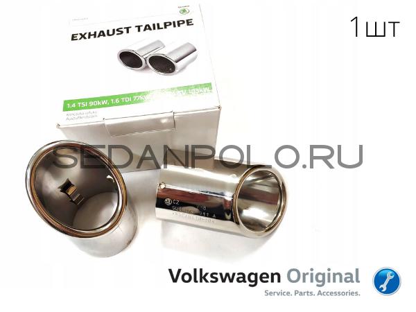 Насадка глушителя VAG для Volkswagen Polo Sedan 1шт