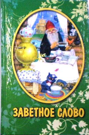 Заветное слово. Рассказы. Православная литература для детей