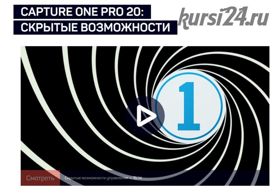 [live classes] Capture One Pro 20: скрытые возможности (Александр Свет)