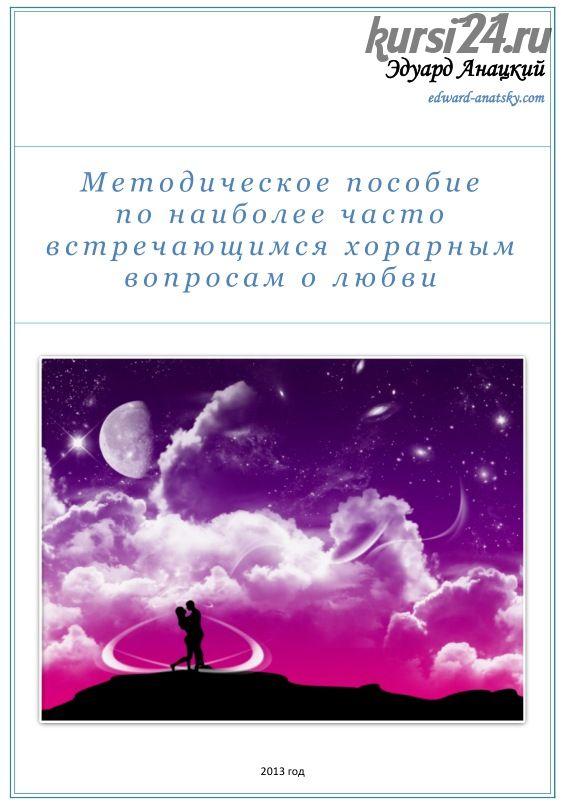 Методическое пособие по часто встречающимся хорарным вопросам о любви (Эдуард Анацкий)