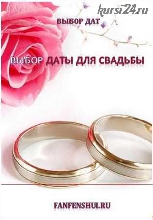 Выбор даты для свадьбы [Fanfenshui]