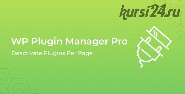 WP Plugin Manager Pro - Deactivate plugins per page (Envato)