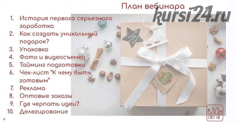 Как зарабатывать на продаже вкусных подарков [ЭкоСнеки]