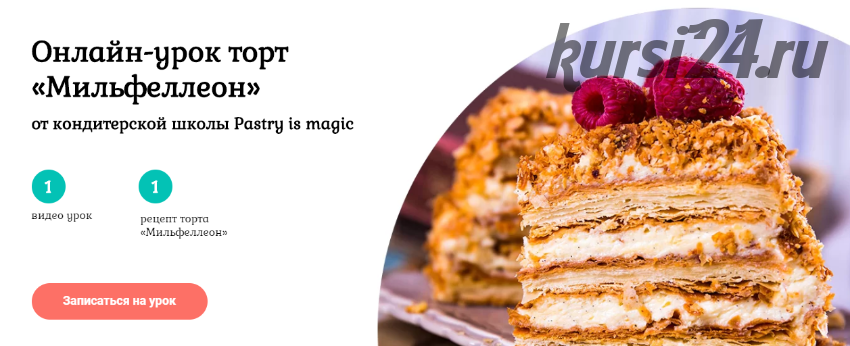 [Pastry is magic] Мильфеллеон. Тариф Стандартный (Нина Тарасова)