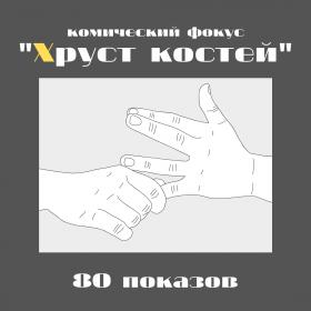 """Комический фокус """"Хруст костей"""""""