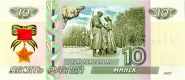 10 рублей - Город - герой МИНСК- 75 лет ПОБЕДЫ ВОВ 1941-45гг. ПАМЯТНАЯ СУВЕНИРНАЯ КУПЮРА