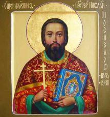 Икона Николай Поспелов священномученик