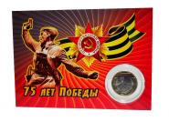 10 РУБЛЕЙ 2019 ГОДА - 75 лет ПОБЕДЫ ВОВ 1941-45гг (МЕШКОВАЯ) UNC + планшет №2