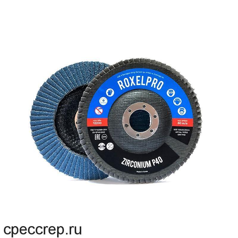 Лепестковый круг ROXONE 125 х 22мм, цирконат, конический, Р60