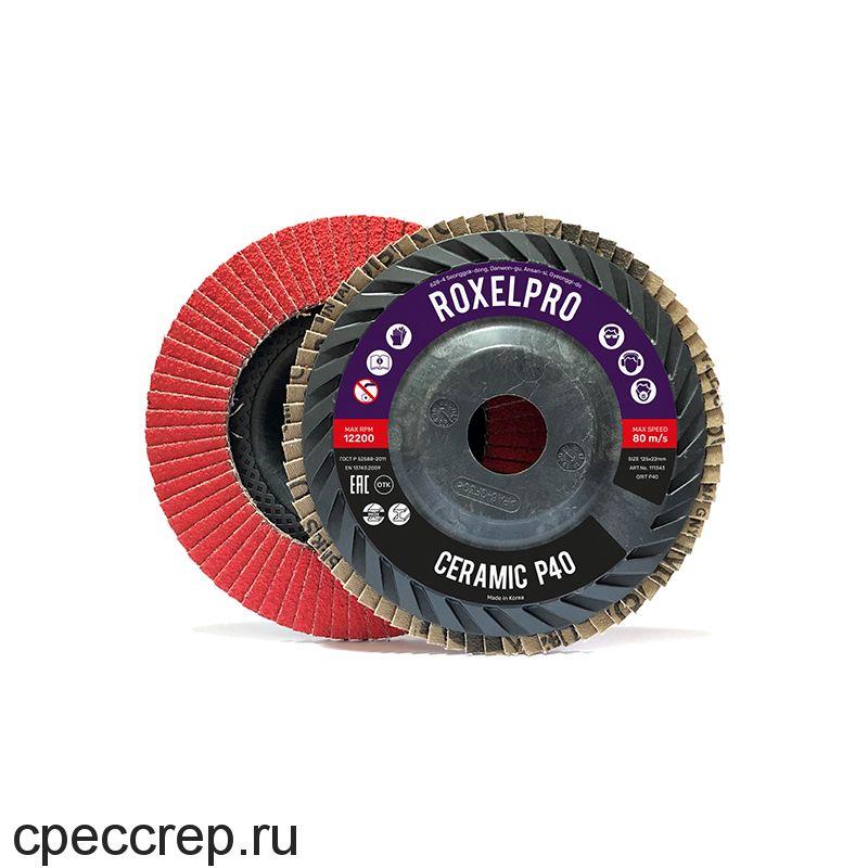 Лепестковый шлифовальный круг ROXPRO 125 х 22мм, Trimmable, керамика, конический, Р40
