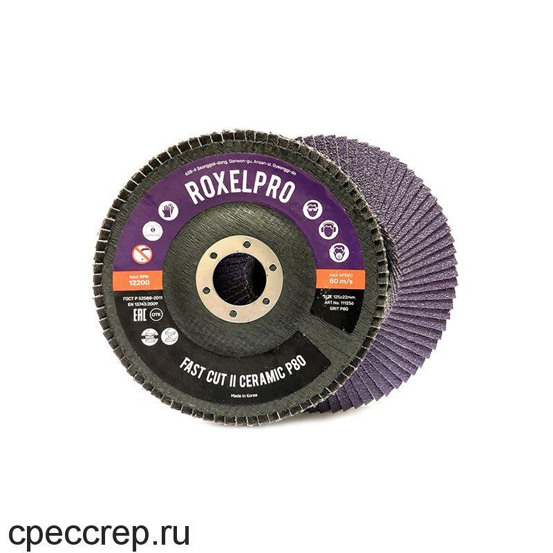 Лепестковый круг ROXPRO FAST CUT 125 х 22мм, Trimmable, керамика, конический, Р80