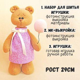 03-10 Мишка: Набор для шитья / МК+Выкройка / Игрушка