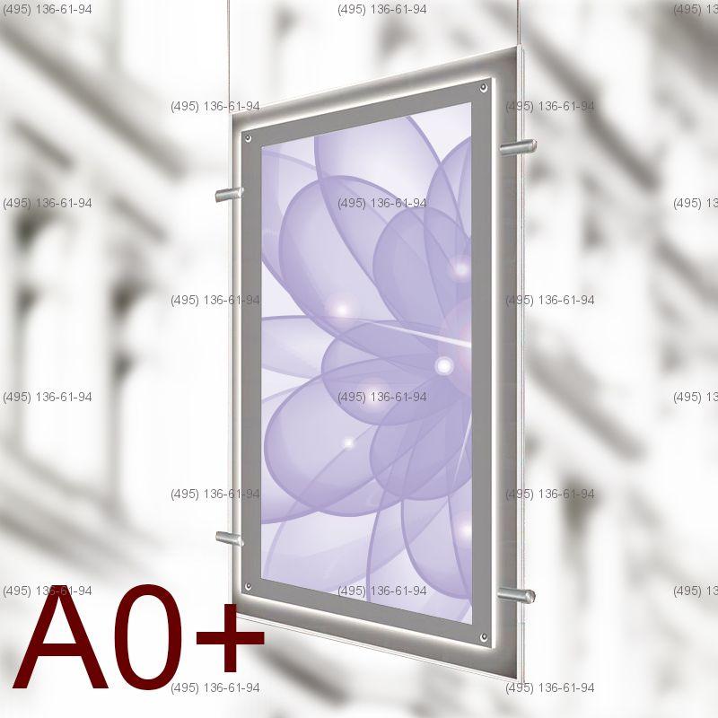 Кристалайт двусторонний подвесной формат А0+, 840х1189 мм