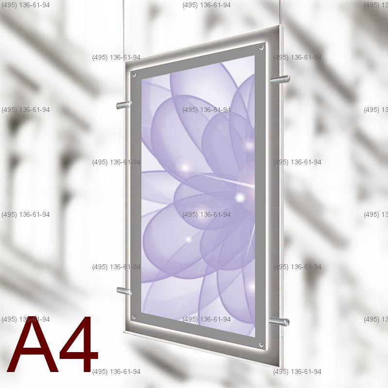Кристалайт двусторонний подвесной формат А4, 210х297 мм
