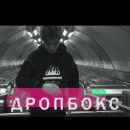 """DROPBOX """"Дропбокс"""" от Ивана Донских"""