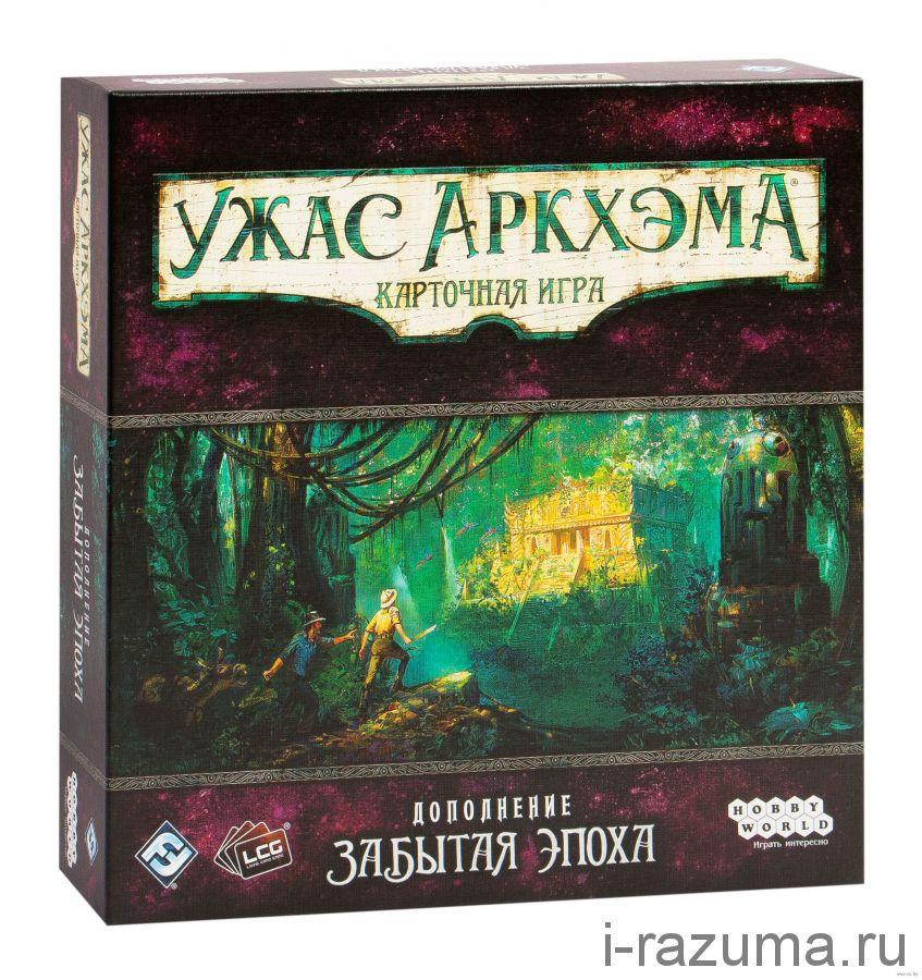 Ужас Аркхэма Карточная игра: Забытая Эпоха