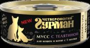 Четвероногий гурман Golden line Мусс с телятиной для кошек и котят,100 гр