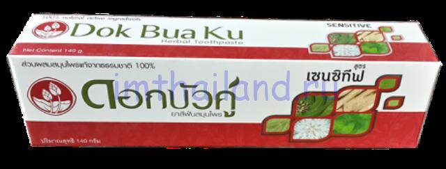Тайская зубная паста для чувствительных зубов Twin Lotus (Твин Лотус) 90 гр
