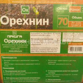 Кокосовый субстрат ОРЕХНИН-1, 70 литров