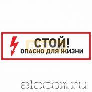 "Знак электробезопасности ""Стой, опасно для жизни""150*300 мм Rexant"