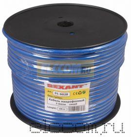 Кабель микрофонный d=6.8мм, синий, 100м REXANT