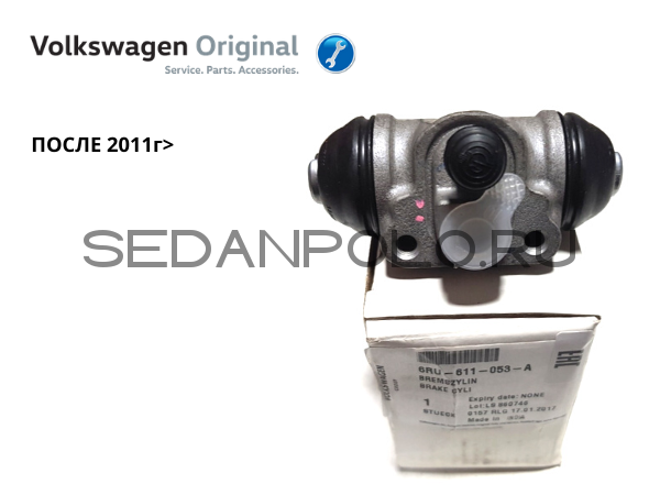 Тормозной цилиндр Оригинал VAG под барабан Volkswagen Polo Sedan/Rapid