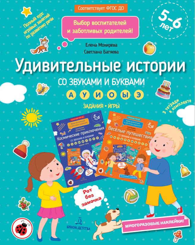 Батяева С.В., Мохирева Е.А. Удивительные истории со звуками и буквами. Задания и игры