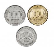 100 РУБЛЕЙ 1993 года ММД и ЛМД (2шт)