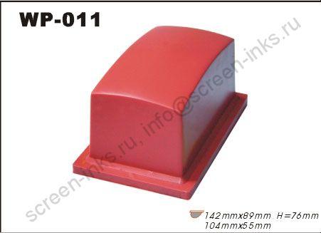 Тампон WP 11 (142 x 89 мм, h76 мм). Площадь печати 104х55мм.