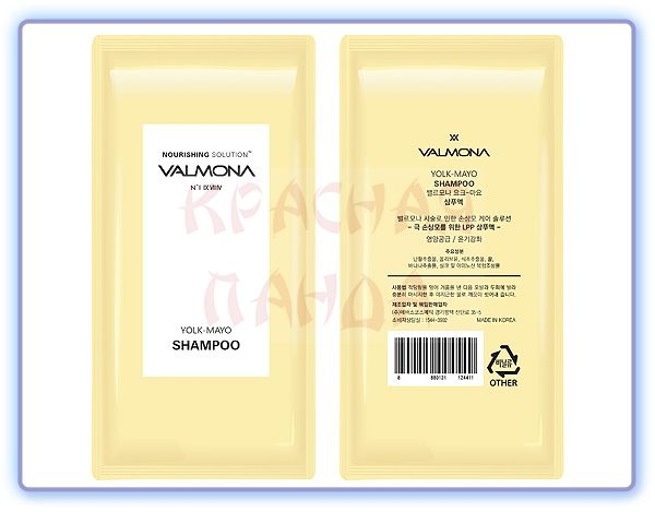 Шампунь для волос Valmona Nourishing Solution Yolk-Mayo Shampoo (10 мл)