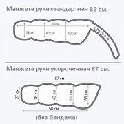 UNIX LymphaNorm укороченная манжета руки www.sklad78.ru